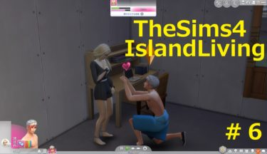 TheSims4IslandLivingブログ